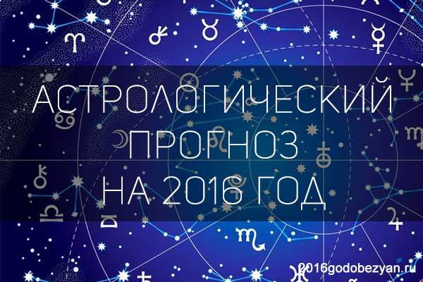 астрологический гороскоп на год